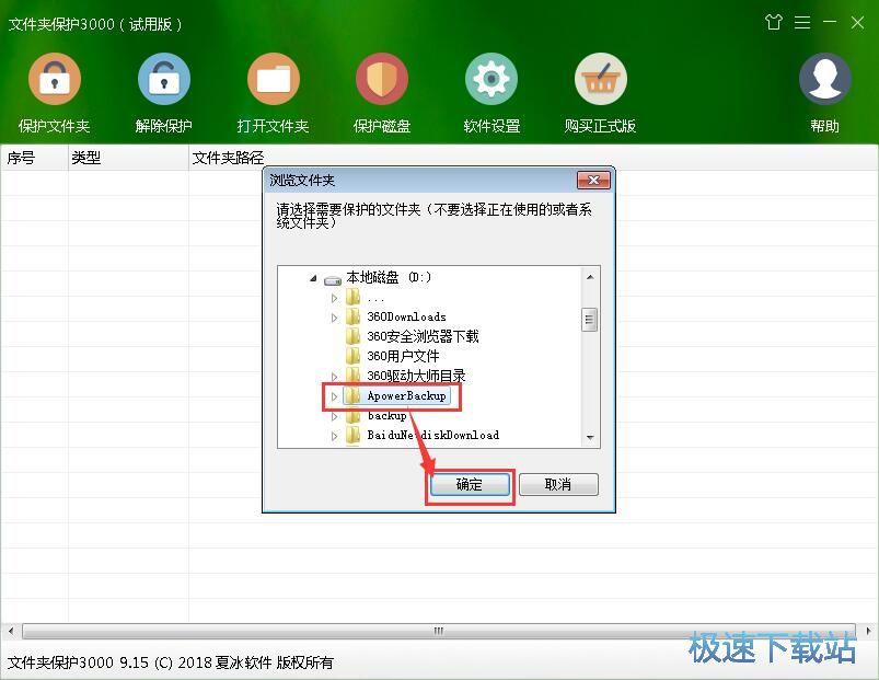 图:保护本地文件夹教程