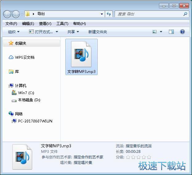 图:文字转MP3教程