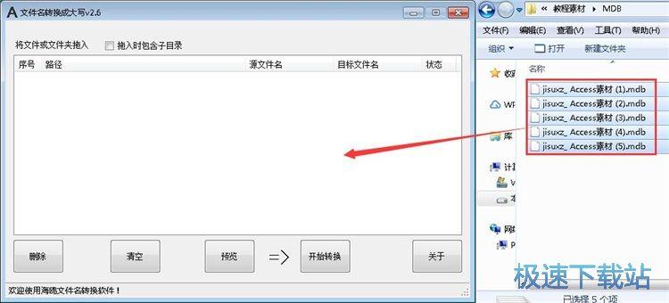 图:文件名小写转大写教程