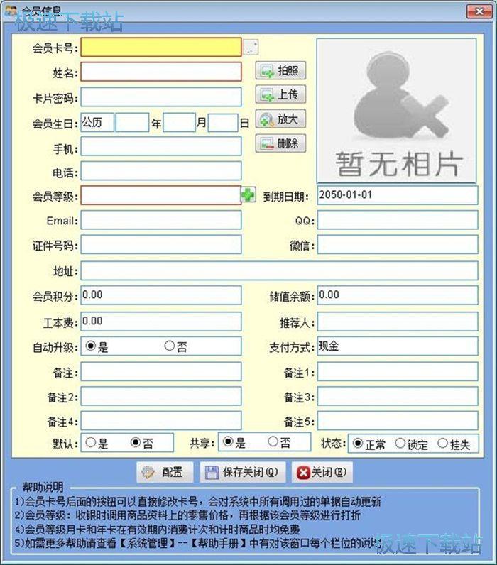 录入会员信息教程