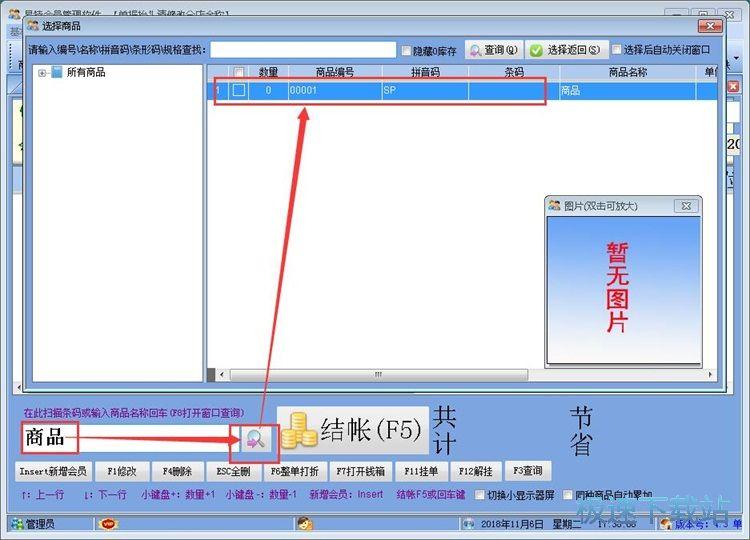 图:录入会员信息教程