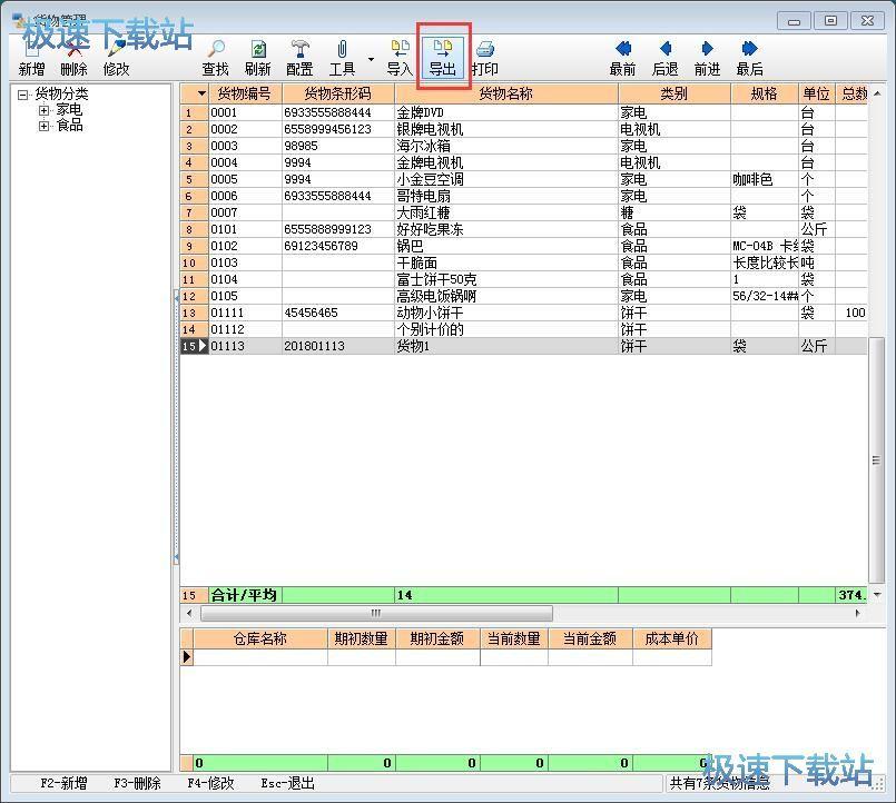 图:管理仓库货物教程