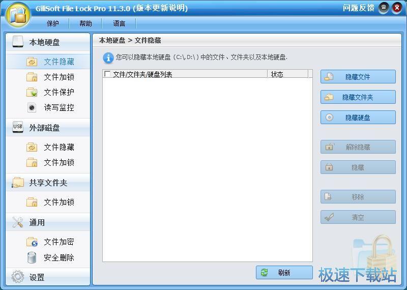 GiliSoft File Lock软件破解教程 缩略图