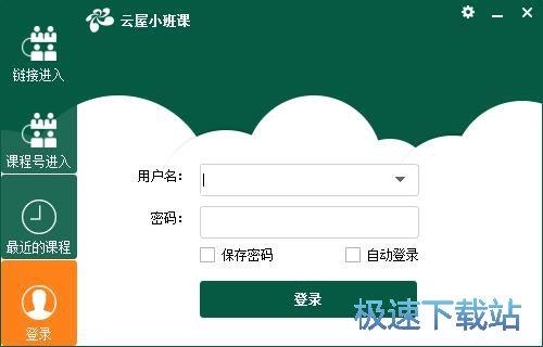 申请云屋小班课新用户账号教程 缩略图