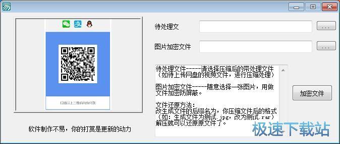 文件加密为图片工具使用图片加密TXT教程 缩略图