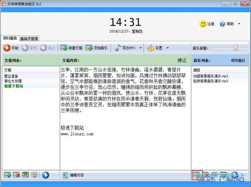 图:TXT转MP3教程