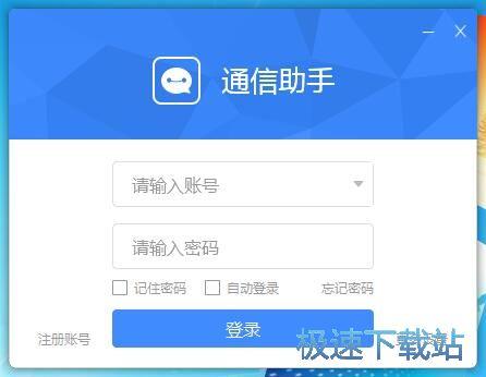 注册一号互联通信助手新用户账号教程 缩略图