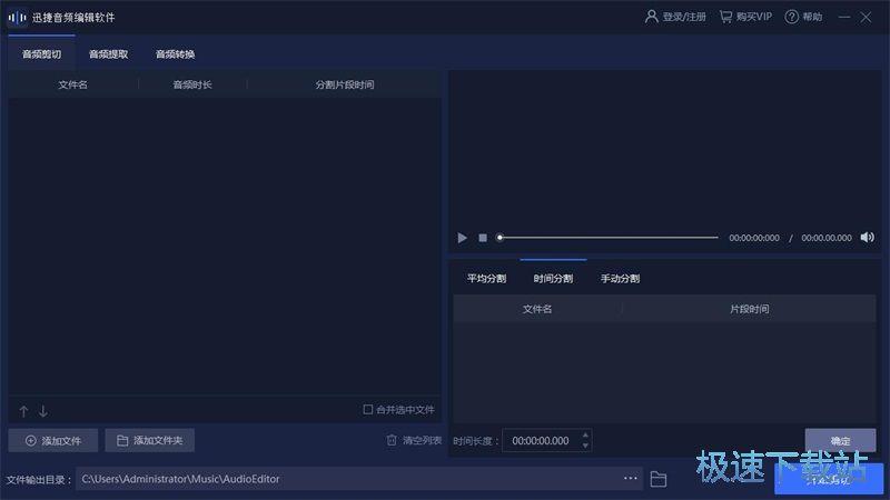 迅捷音频编辑软件剪切提取转换音频教程 缩略图