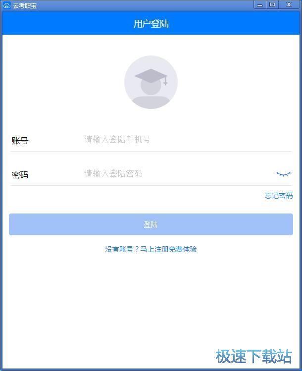 云考职宝免费注册用户教程 缩略图