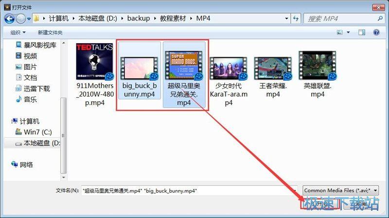 图:合并编辑MP4教程