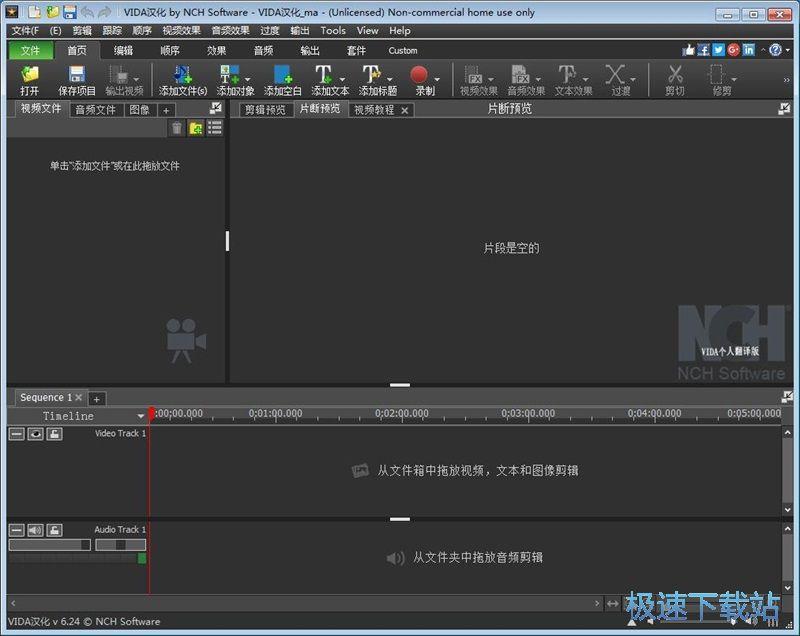 VideoPad Video Editor合并编辑MP4视频教程 缩略图