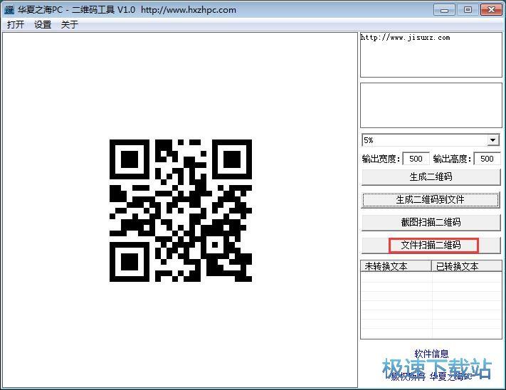 图:制作识别二维码教程
