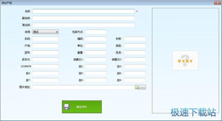 图:编辑条码标签教程