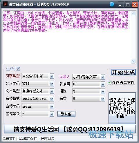 图:文本转语音教程