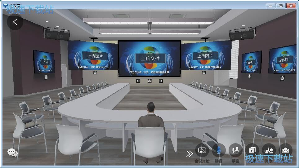 图:创建在线会议教程