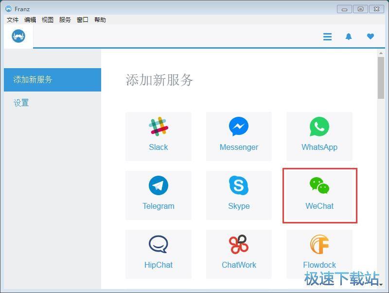图:登录网页微信教程