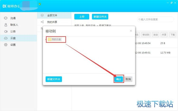 图:管理云盘文件教程