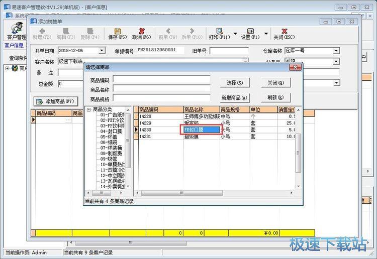图:添加客户信息教程