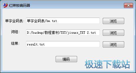 TXT编码教程