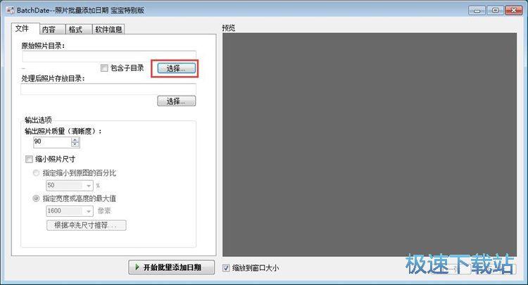 BatchDate批量添加照片日期水印教程 缩略图