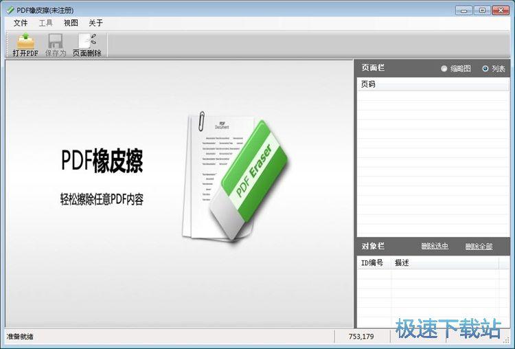 擦除PDF文档内容教程