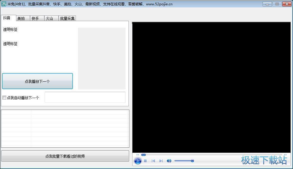 米兔4合1批量采集软件下载抖音视频教程 缩略图