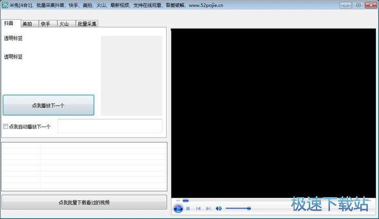 下载抖音视频教程