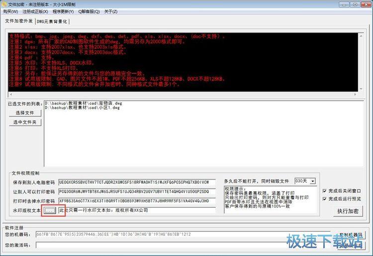 批量加密CAD图纸教程