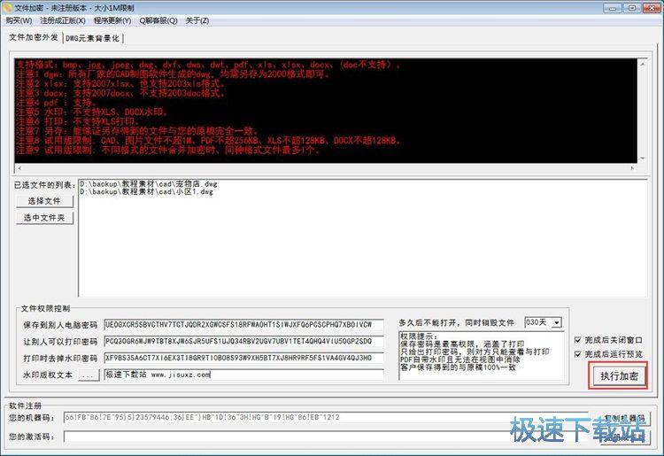 图:批量加密CAD图纸教程