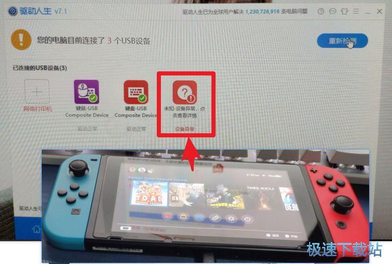 图:任天堂接入电脑提示设备异常