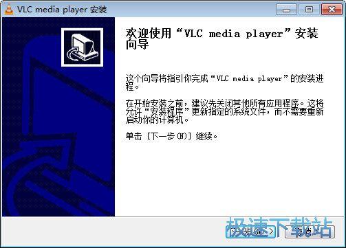 VLC播放器安装教程