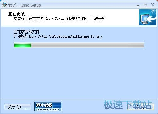 图:Inno Setup安装教程
