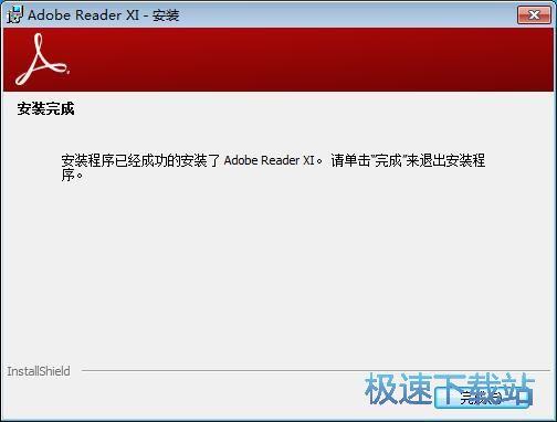 Adobe Reader安装教程