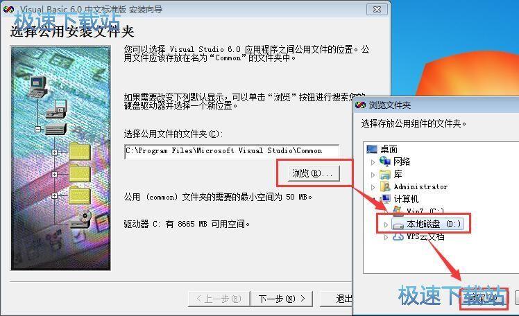 Visual Basic安�b教程