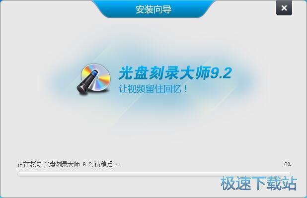 图:光盘刻录大师安装教程