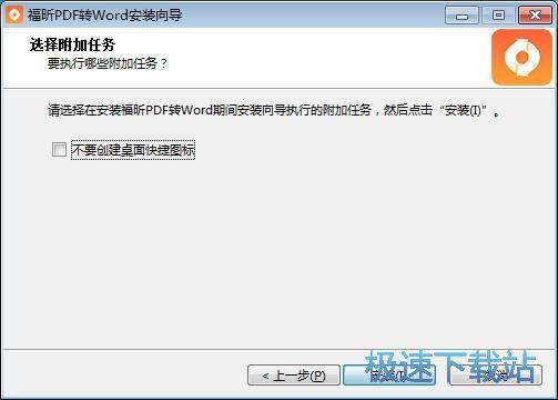 福昕PDF转Word安装教程