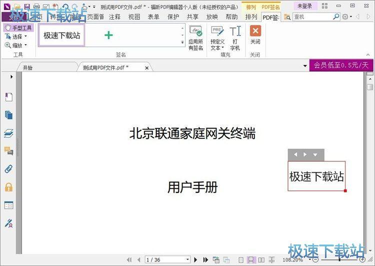 图:添加PDF签名教程