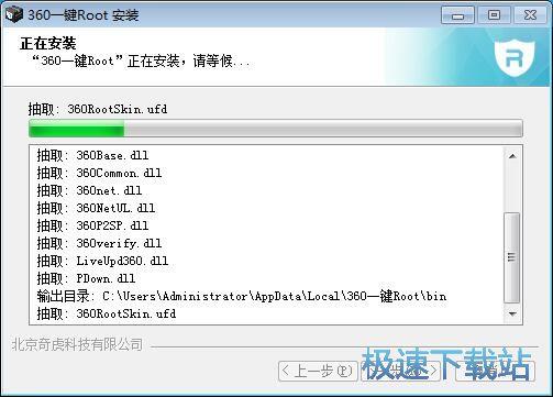 360一键root安装教程