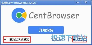 Cent Browser安装教程