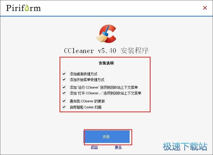 CCleaner中文版安装教程