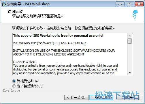 ISO Workshop安装教程