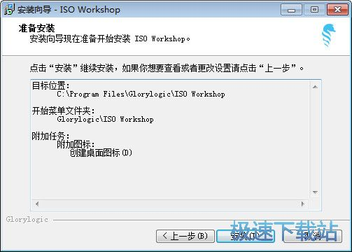 图:ISO Workshop安装教程