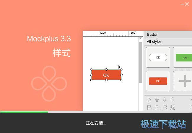 mockplus安装教程