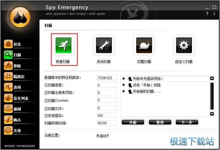 清除间谍软件教程