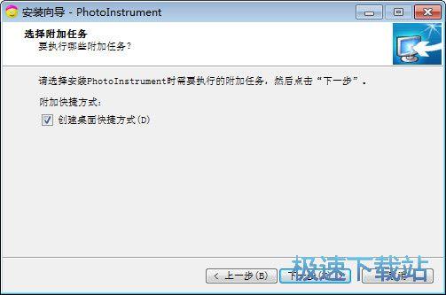 PhotoInstrument安装教程