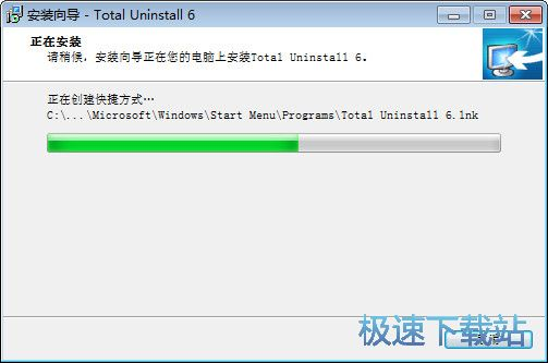 Total Uninstall安装教程