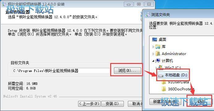 枫叶全能视频转换器安装教程