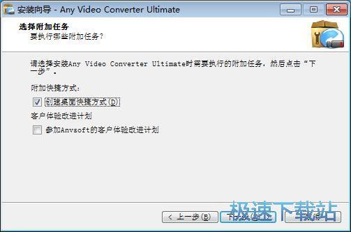 AVC视频转换器安装教程