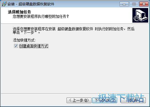超级硬盘数据恢复软件安装教程