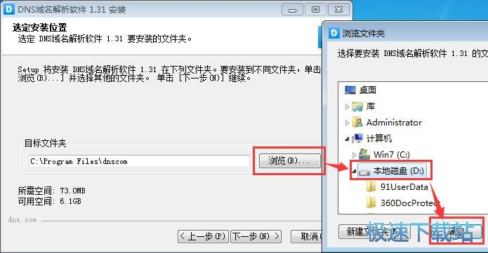 DNSCOM安装教程